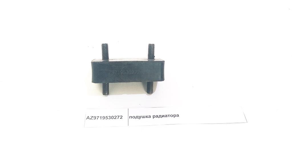 Подушка радиатора AZ9719530272 HOWO
