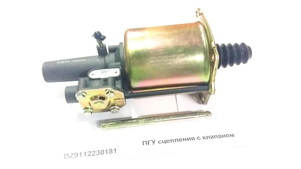 ПГУ сцепления с клапаном DZ9112230181 SHAANXI