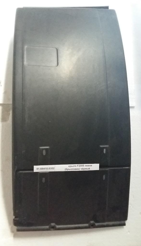 Крыло F2000 левое (брызговик) черный 81.66410.0352 SHAANXI