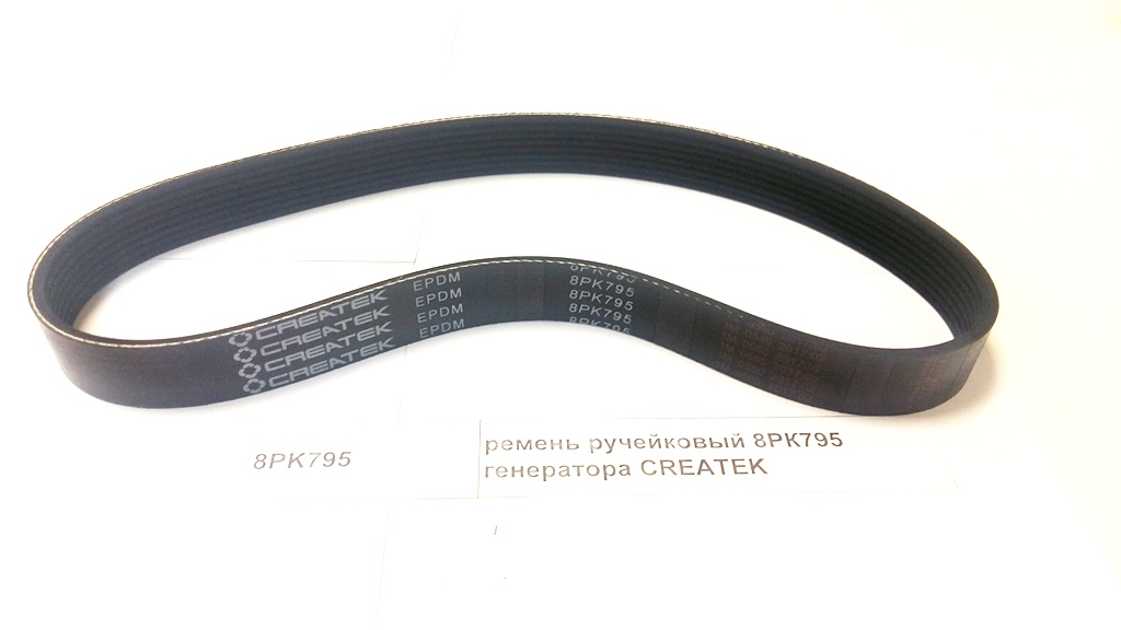 Ремень ручейковый 8РК795 генератора качество Createk 8PK795 SHAANXI