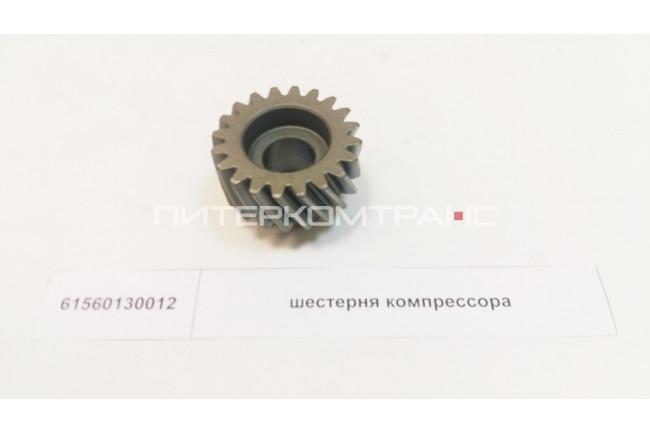 шестерня компрессора 61560130012 SHAANXI