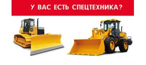 Запчасти для спецтехники на складе в Санкт-Петербурге